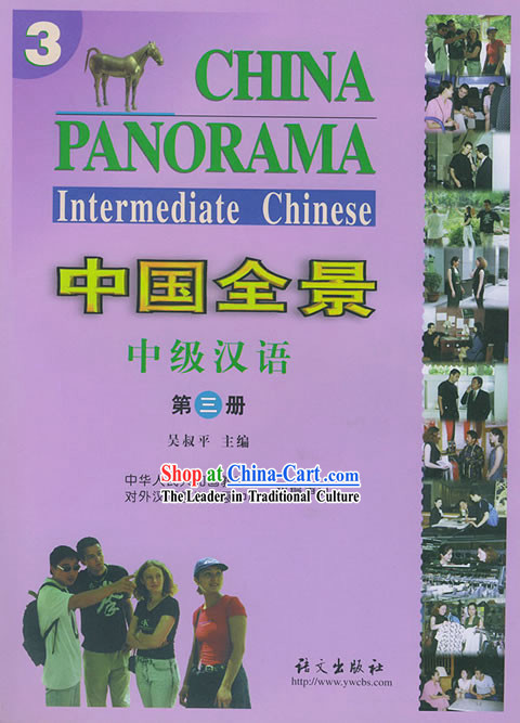 China Panorama 隆陋 Intermediate Chinese _3 books_