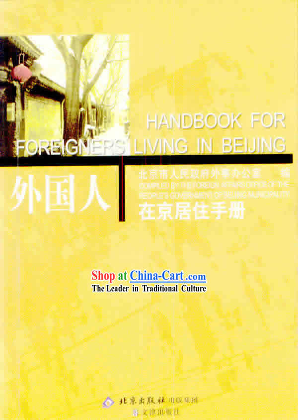 Handbook for Foreigners living in Beijing  with Beijing All-in-One Map