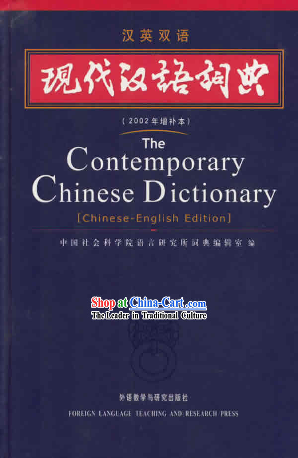 The Contemporary Chinese Dictionary_Chinese-English Edition_