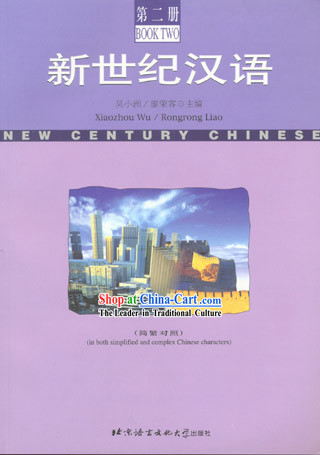 New Century Chinese Textbook 2