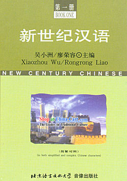 New Century Chinese Textbook 1