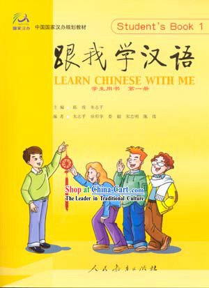 Learn Chinese with Me - Textbook 1 _Book+CD_