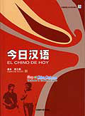 Chinese for Today _El Chino de Hoy_ _Volume 3_ _Textbook_
