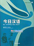 Chinese for Today _El Chino de Hoy_ _Volume 1拢卢2拢卢3_ _9 Books_