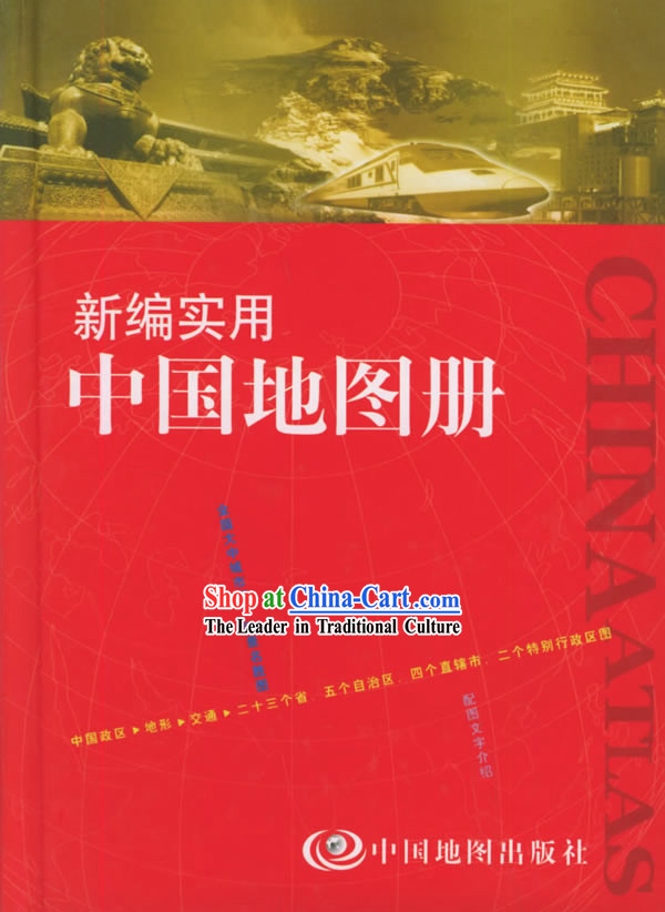 Practical Map of China(New Edition in English and Chinese)