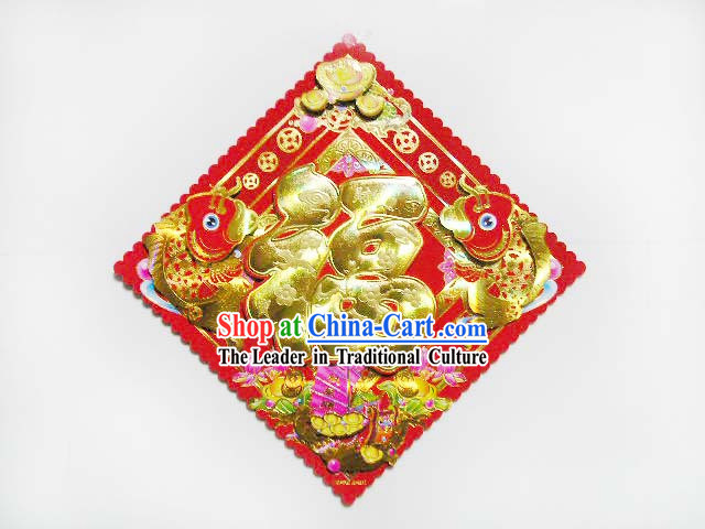 Chinese New Year Fish Fu Decoration Set
