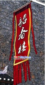 Ancient Chinese Style Business or Restaurant Opening Flag Banner