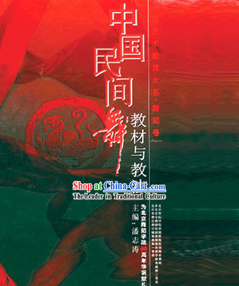 9 DVD Teaching of Chinese Folk Dance