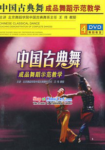 4 DVD Teaching of Chinese Classical Dancing
