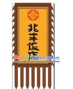 Chinese Ancient Style Stage Performance Parade Business Restaurant Banner Flag