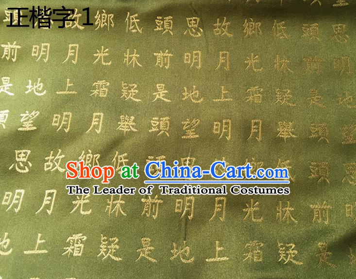 Traditional Asian Chinese Handmade Embroidery Regular Calligraphy Tang Poem Silk Satin Tang Suit Green Fabric Drapery, Nanjing Brocade Ancient Costume Hanfu Cheongsam Cloth Material
